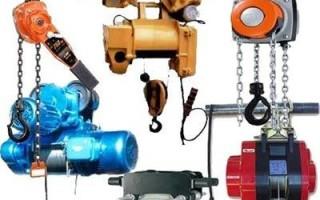 Грузоподъемное оборудование от надежного поставщика